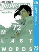 BLEACH モノクロ版 72(ジャンプコミックスDIGITAL)
