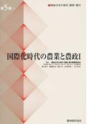 戦後日本の食料・農業・農村 第5巻1 国際化時代の農業と農政 1
