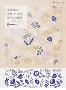 北欧風のかわいい布と暮らしの雑貨 ハンドメイドレシピ付き Handmade Life