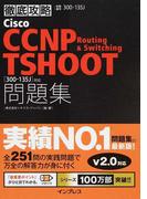 徹底攻略Cisco CCNP Routing & Switching TSHOOT問題集〈300−135J〉対応 試験番号300−135J