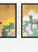 いのち賛歌 森田りえ子作品集 金閣寺方丈杉戸絵奉納10周年記念