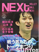 NEXt VOLLEYBALL NEXt Vol.02 戦う男たちのトークまつり (主婦の友ヒットシリーズ)