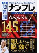 極選超難問ナンプレプレミアムEmperor145選 理詰めで解ける!脳を鍛える!
