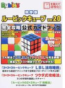 ルービックキューブver.2.0完全攻略公式ガイドブック 保存版