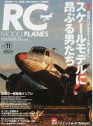 RCモデルプレーンズ 11(2016APRIL) 〈特集〉スケールモデルに昻ぶる男たち (NEKO MOOK)