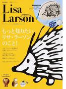 Lisa Larson リサ・ラーソンの足跡をたどって (e‐MOOK 宝島社ブランドムック)(宝島社ブランドムック)