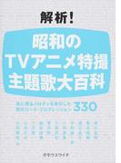 解析!昭和のTVアニメ特撮主題歌大百科 耳に残るメロディを牽引した匠のコード・プログレッション330