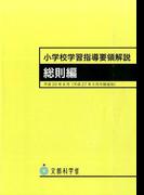 小学校学習指導要領解説 総則編 7版 平成20年8月(平成27年3月付録追加)