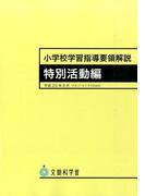 小学校学習指導要領解説 特別活動編 6版 平成20年8月(平成27年3月付録追加)