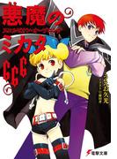 【全1-6セット】悪魔のミカタ666(電撃文庫)