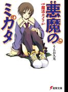 【1-5セット】悪魔のミカタ(電撃文庫)