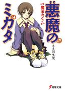 【全1-13セット】悪魔のミカタ(電撃文庫)