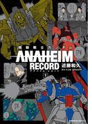 【全1-3セット】機動戦士ガンダム ANAHEIM RECORD(角川コミックス・エース)