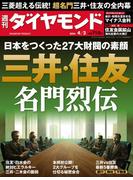 週刊ダイヤモンド 2016年4月2日号 [雑誌]