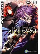 【全1-11セット】ストレイト・ジャケット(富士見ファンタジア文庫)