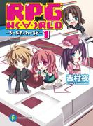 【全1-15セット】RPG W(・∀・)RLD(富士見ファンタジア文庫)