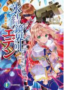 【6-10セット】氷結鏡界のエデン(富士見ファンタジア文庫)