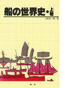 【全1-3セット】船の世界史