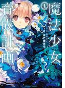 【全1-2セット】魔法少女育成計画(角川コミックス・エース)