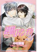 純情ロマンチカ 21 (あすかコミックスCL-DX)(あすかコミックスCL-DX)