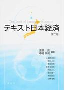 テキスト日本経済 第2版