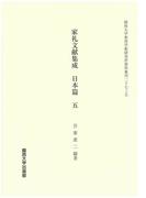 家礼文献集成 影印 日本篇5 (関西大学東西学術研究所資料集刊)