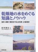 乾燥地の水をめぐる知識とノウハウ 食料・農業・環境を守る水利用・水管理学
