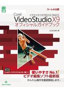 Corel VideoStudio Ⅹ9オフィシャルガイドブック ビデオスタジオPRO/ULTIMATE