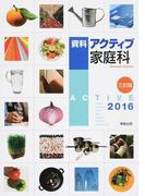 資料アクティブ家庭科 3訂版2016