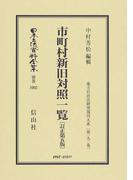 日本立法資料全集 別巻1002 市町村新旧対照一覧