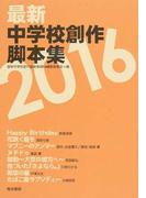 最新中学校創作脚本集2016 (最新中学校創作脚本集)