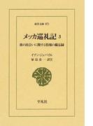 メッカ巡礼記 旅の出会いに関する情報の備忘録 3 (東洋文庫)(東洋文庫)
