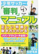 少年サッカー「審判」マニュアル正しい判断と動き方がわかる (コツがわかる本)
