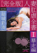 人妻肛虐全書 完全版 1 暴走編 (フランス書院文庫X)
