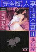 人妻肛虐全書 完全版 2 地獄編 (フランス書院文庫X)