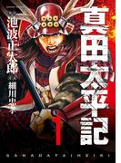 【全1-10セット】真田太平記(朝日コミックス)