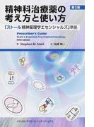 精神科治療薬の考え方と使い方 「ストール精神薬理学エセンシャルズ」準拠 第3版