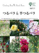 つるバラ&半つるバラ(ガーデンライフシリーズ)