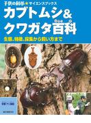 カブトムシ&クワガタ百科(子供の科学★サイエンスブックス)