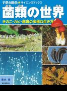 菌類の世界(子供の科学★サイエンスブックス)