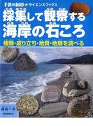 採集して観察する海岸の石ころ(子供の科学★サイエンスブックス)