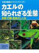 カエルの知られざる生態(子供の科学★サイエンスブックス)