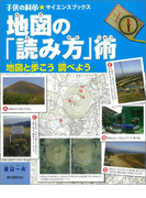 地図の「読み方」術(子供の科学★サイエンスブックス)