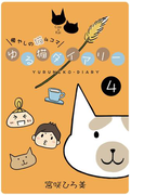 ゆる猫ダイアリー 4(PADコミックス)