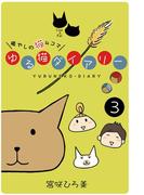 ゆる猫ダイアリー 3(PADコミックス)