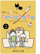 ゆる猫ダイアリー 2(PADコミックス)