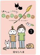 ゆる猫ダイアリー 1(PADコミックス)