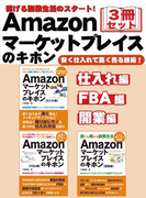 【期間限定価格】稼げる副業生活のスタート! Amazonマーケットプレイスのキホン 3冊セット