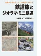 【期間限定価格】鉄道旅とジオラマ・ミニ鉄道