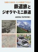 鉄道旅とジオラマ・ミニ鉄道